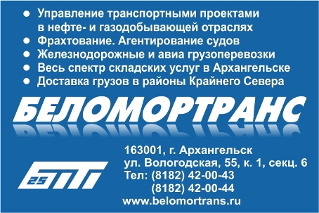 БЕЛОМОРТРАНС, АО