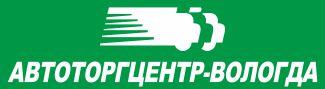 АВТОТОРГЦЕНТР - ВОЛОГДА - Logo