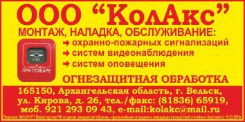 КОЛАКС ООО - Logo
