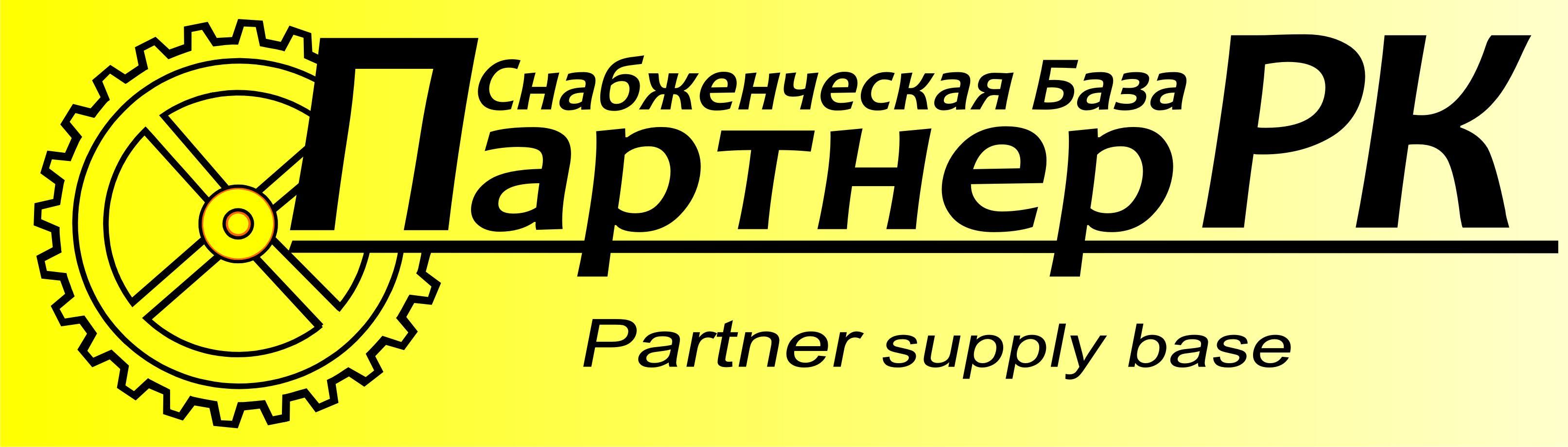 Снабженческая база Партнер РК, ООО - Logo