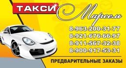 ТАКСИ МАРСЕЛЬ - Logo