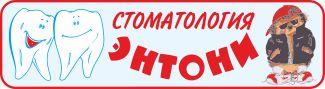 Энтони, стоматологический центр - Logo
