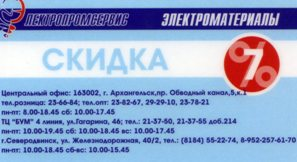 Электропромсервис, ООО - Logo