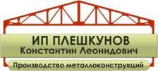 ПРОИЗВОДСТВО МЕТАЛЛОИЗДЕЛИЙ - Logo