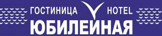 ГОСТИНИЦА ЮБИЛЕЙНАЯ - Logo