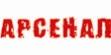 АРСЕНАЛ-МАГАЗИН - Logo
