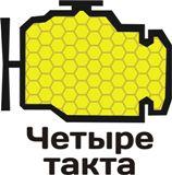 ЧЕТЫРЕ ТАКТА, ИП ЧИРКОВ С.Н. - Logo