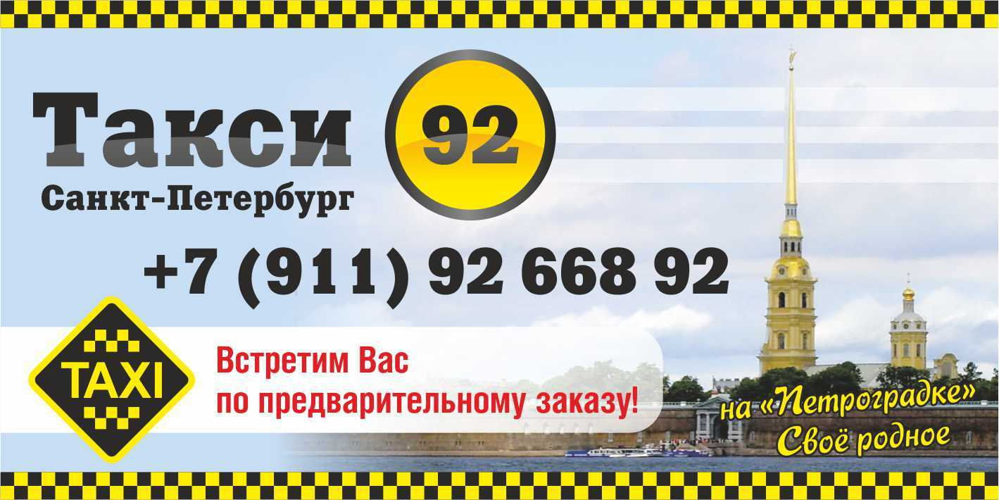 Такси 92 - Logo