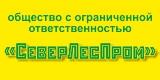 СЕВЕРЛЕСПРОМ, ООО - Logo