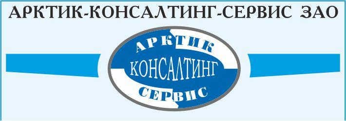 Арктик Консалтинг Сервис, ЗАО - Logo