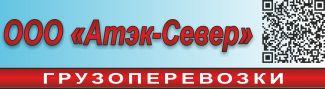 АТЭК-СЕВЕР ООО - Logo