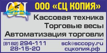ООО «СЦ Копия» - Logo