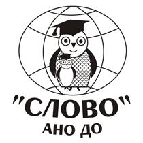 СЛОВО АВТОНОМНАЯ НЕКОММЕРЧЕСКАЯ ОРГАНИЗАЦИЯ ДОПОЛНИТЕЛЬНОГО ОБРАЗОВАНИЯ - Logo