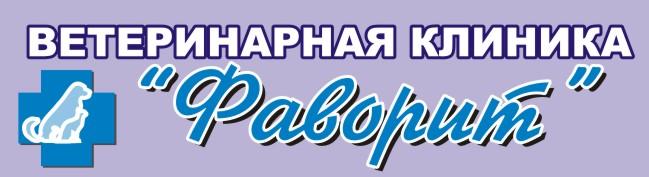 ФАВОРИТ ВЕТЕРИНАРНАЯ КЛИНИКА - Logo