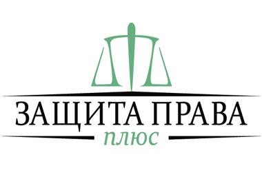 """ООО """"ЗАЩИТА ПРАВА ПЛЮС"""" ЮРИДИЧЕСКАЯ КОМПАНИЯ - Logo"""
