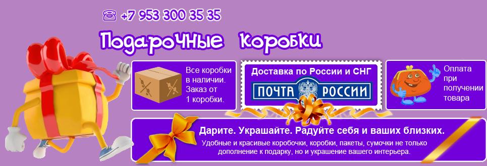 ПОДАРОЧНАЯ УПАКОВКА - Logo