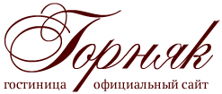 Горняк Гостиница - Logo