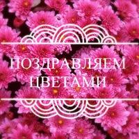 ПОЗДРАВЛЯЕМ ЦВЕТАМИ павильон - Logo