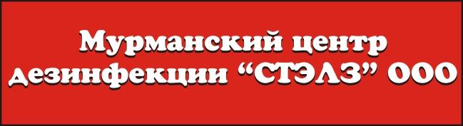 СТЭЛЗ МУРМАНСКИЙ ЦЕНТР ДЕЗИНФЕКЦИИ - Logo