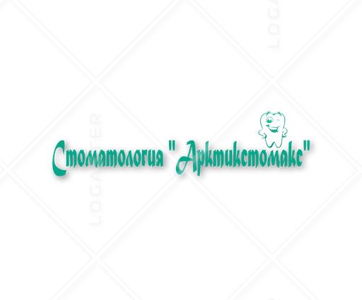АРКТИКСТОМАКС - Logo