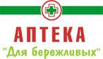 АПТЕКА ДЛЯ БЕРЕЖЛИВЫХ - Logo