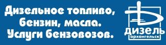Компания Дизель ООО - Logo