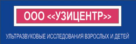УЗИЦЕНТР - Logo