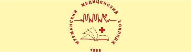 МУРМАНСКИЙ МЕДИЦИНСКИЙ КОЛЛЕДЖ - Logo