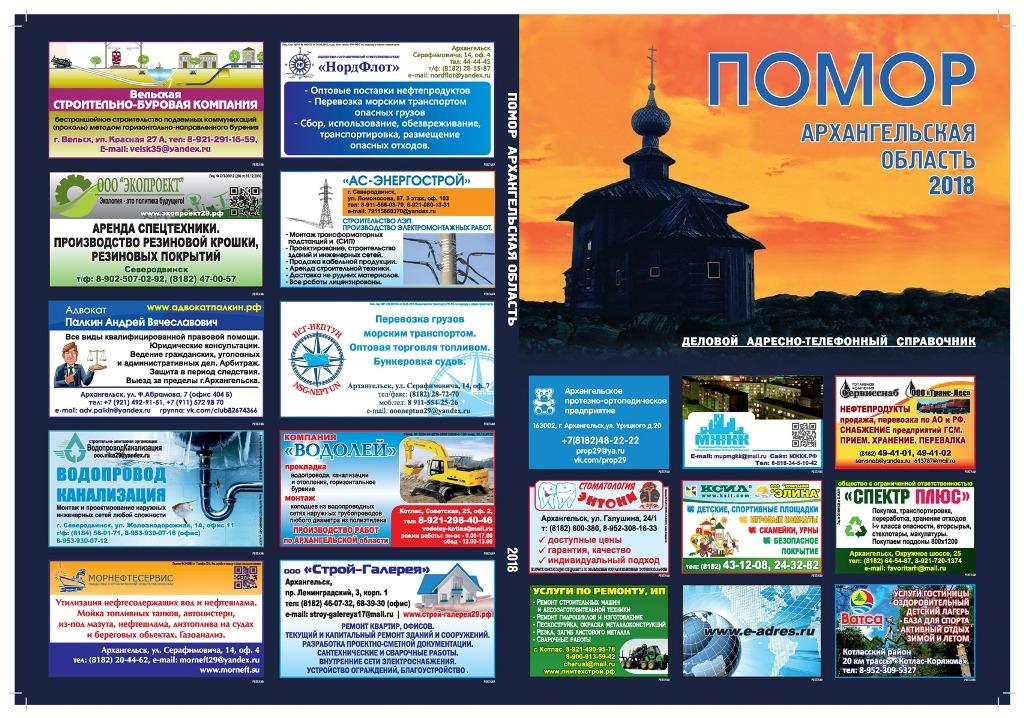 ПОМОР СПРАВОЧНИК - Logo