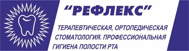 РЕФЛЕКС СТОМАТОЛОГИЧЕСКИЙ КАБИНЕТ - Logo