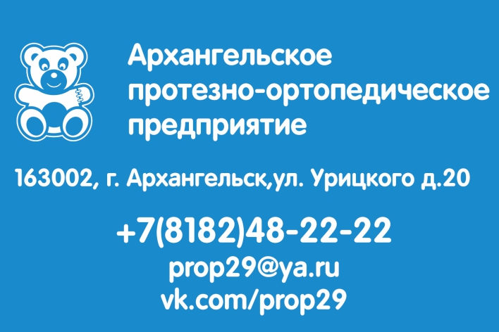 Архангельское протезно-ортопедическое предприятие, ООО - Logo