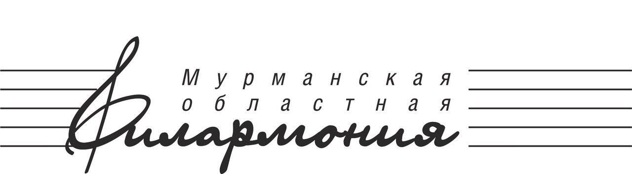 МУРМАНСКАЯ ОБЛАСТНАЯ ФИЛАРМОНИЯ - Logo