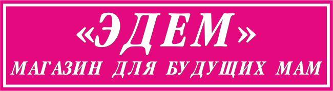 ЭДЕМ МАГАЗИН ОДЕЖДЫ ДЛЯ БУДУЩИХ МАМ - Logo